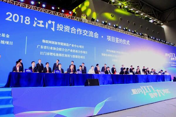 广东省行业协会联合会2018年度会员代表大会